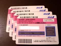 即決☆ANA株主優待券☆4枚セット☆送料込み!