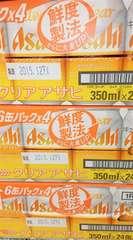 送料無料 クリアアサヒ 350ml 24缶×2ケース アサヒ