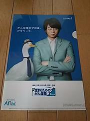 アフラック☆嵐☆櫻井翔☆ファイル☆新品☆