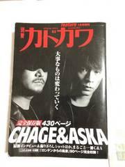 �ʍ�J�h�J���@2000�N�@���S�ۑ���430�y�[�W�@CHAGE&ASKA �{
