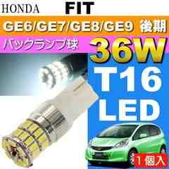 フィット バック球 36W T16 LEDバルブ ホワイト 1個 as10354