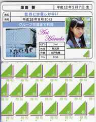 原田葵 世界には愛しかない 免許証カード 欅坂46