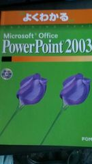 �����݁�悭������Microsoft OfficePowerPoint2003