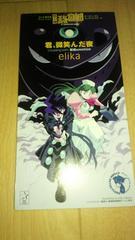 廃盤CDシングル!elika「君、微笑んだ夜」☆怪傑 蒸気探偵団☆
