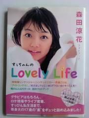 森田涼花 フォトブック すうちゃんのLovely Life 直筆サイン入