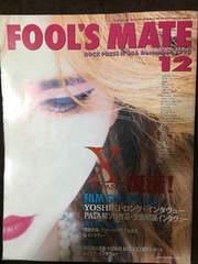 1993 YOSHIKI 表紙 フールズメイト エックスジャパン XJAPAN