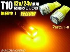 12V24V���pT10�E�F�b�W6�ASMDLED�A���o�[�X���[�������v2��