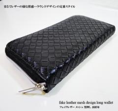 送料無料 フェイクレザー メッシュ型押し 長財布 HS035 黒