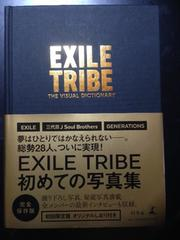 EXILE TRIBE THE VISUAL DICTIONARY美品写真集初回限定版