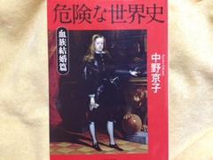 中野京子「危険な世界史≪血族結婚篇≫」