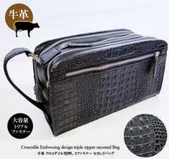 送料無料 牛革 クロコダイル 型押し  セカンドバッグ IS016 黒