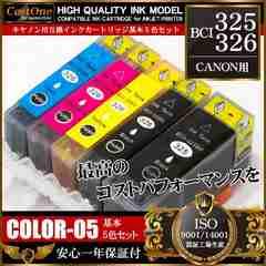 ■CANON キヤノン BCI-326+325/5MP 4色5個セット 互換インク