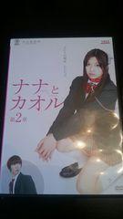 東京思春期《ナナとカオル》第2章  青野未来  レンタル落ち