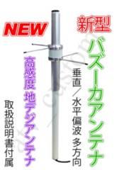 新型NEW バズーカ アンテナ高感度多方向水平/垂直波両用