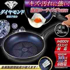 送料390円即決★IH ダイヤモンドコーティング フライパン