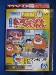 k39 レンタル版□DVD NEW TV版 ドラえもん VOL.50
