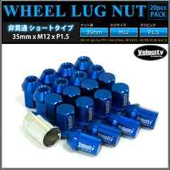 ★ロックナット 非貫通 ショート 35mm P1.5 20個 ブルー WN09