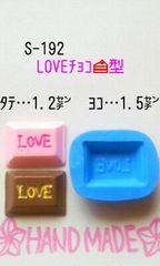 スイーツデコ型◆LOVEチョコ◆ブルーミックス・レジン・粘土