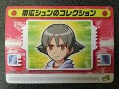 ★ロックマンエグゼ5 改造カード『帯広シュンのコレクション』★
