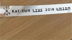 KAT-TUN LIVE 2018 UNION銀テープ