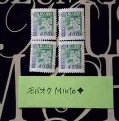 未使用400円収入印紙4枚1600円分◆モバペイ歓迎
