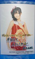ご当地スペシャル第5弾原宿メタリックL判1枚2009.1.2/熊井友理奈