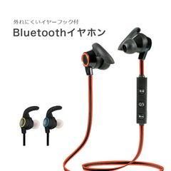 新品 ワイヤレスイヤホン bluetooth レッド