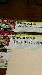 5/15(火) 阪神vs DeNA通路側レフト外野指定席ペアチケット