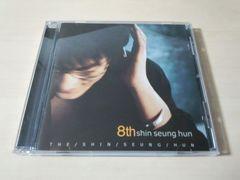 シン・スンフンCD「8集」 (猟奇的な彼女)韓国K-POP●