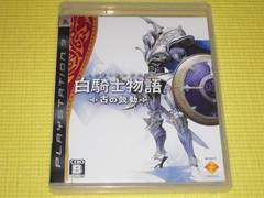 PS3★即決★白騎士物語 古の鼓動★箱説付★RPG