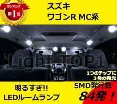 MC系 ワゴンR 3点セット[H10.10〜H15.8]LEDルームランプセットSMD