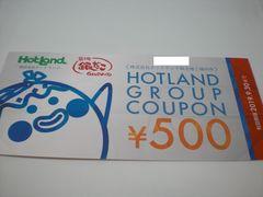 ホットランド株主様ご優待券500円券10枚セット
