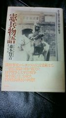 憲兵物語 ある憲兵の見た昭和の戦争