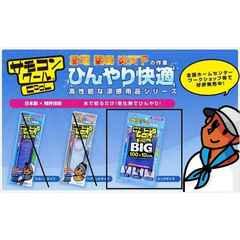 クールタオル『サモコンクール』BIGサイズ5枚セット9610円