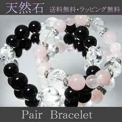 四神獣水晶オニキス&ピンク水晶ペアブレス男女セット価格