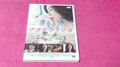 サヨナライツカ DVD 中山美穂 西島秀俊 加藤雅也