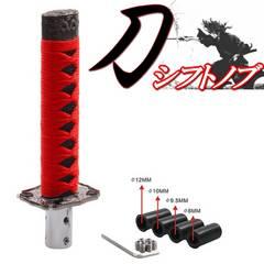 刀シフトノブ★外レッド8mm〜14mmに対応AT/MTシフトギア