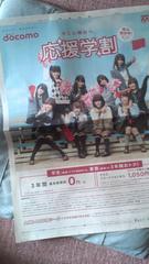 AKB48新聞一面