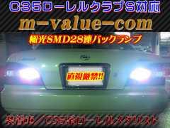 C35ローレルクラブS対応SMD28連バックランプ【超LED