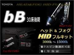 bB 30系後期 /ヘッド&フォグHIDセット/1年保証