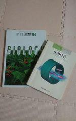 生物�TB 2冊セット