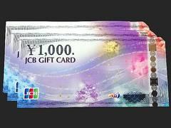◆即日発送◆21000円 JCBギフト券カード新柄★各種支払相談可