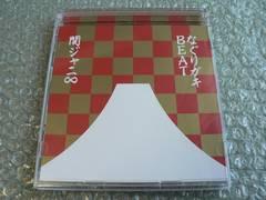 関ジャニ∞エイト/なぐりガキBEAT【新春特盤】CD+DVD/他にも出品