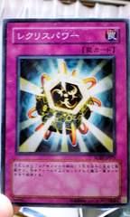 遊戯王【罠レクリスパワー】