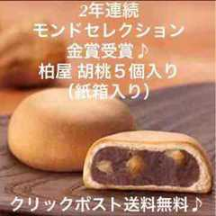 送料無料モンドセレクション金賞受賞 柏屋 胡桃 箱入 和洋菓子