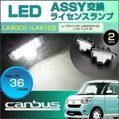 ASSY 交換タイプ LED ライセンスランプ ムーヴ キャンバ