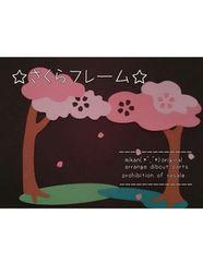 モバオクで買える「ダイカット103桜フレーム/さくら、入園、入学、お花見等に」の画像です。価格は280円になります。