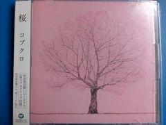 コブクロ 初回限定盤 桜 帯付