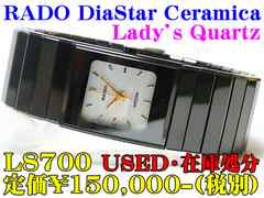 USED! RADO セラミカ(婦人) L8700 ¥150,000-(税別)在庫処分