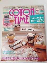 ☆コットンタイム/No.68☆2006・9月号(古本)